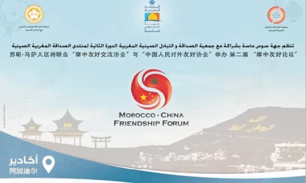 Un Forum d'amitié pour consolider la coopération avec la Chine dans des secteurs à fort potentiel