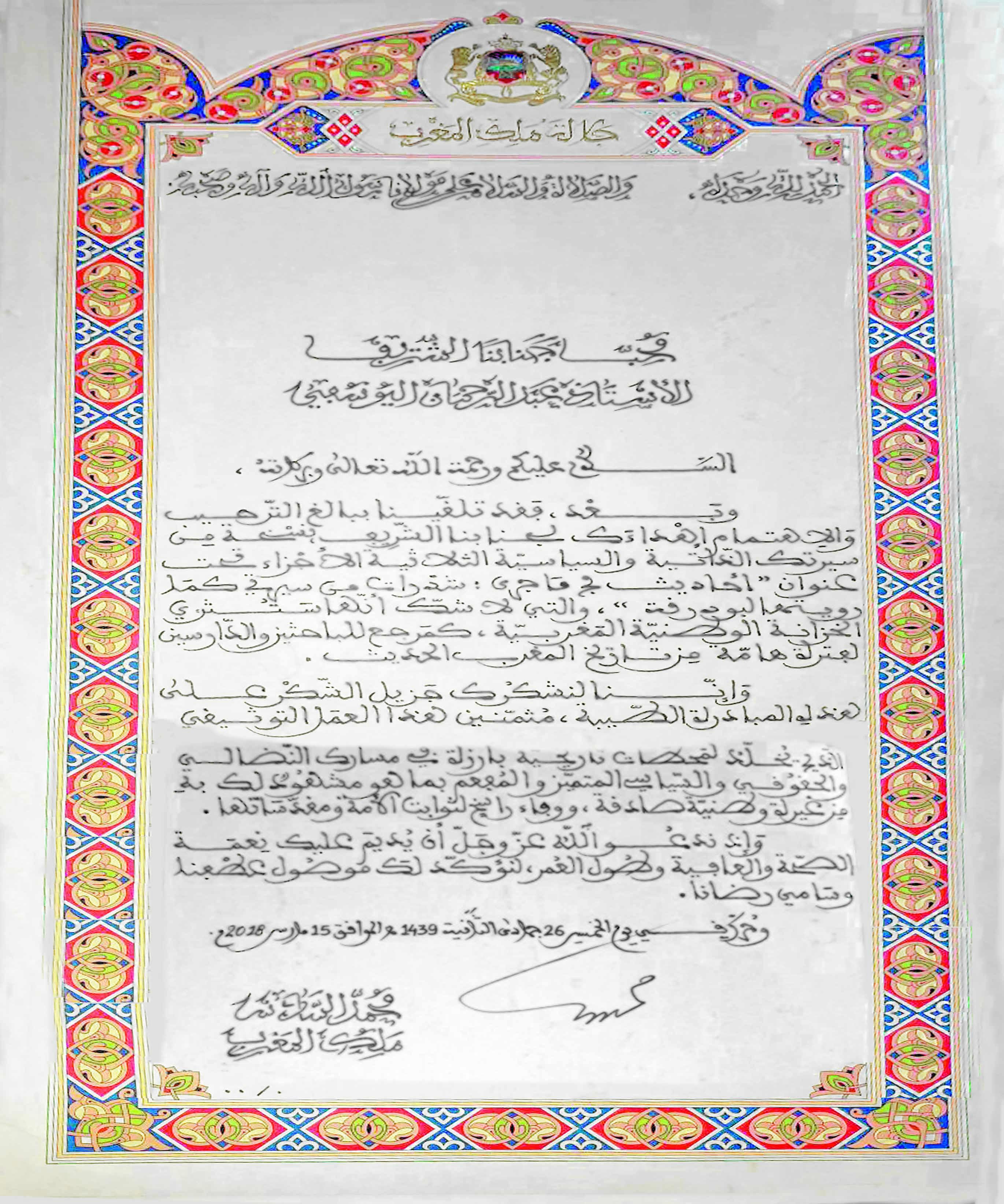 S.M. le Roi adresse un message de félicitations à Abderrahmane El Youssoufi