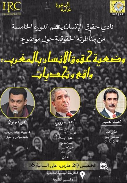 Forum sur les droits de l'Homme à l'ENCGT