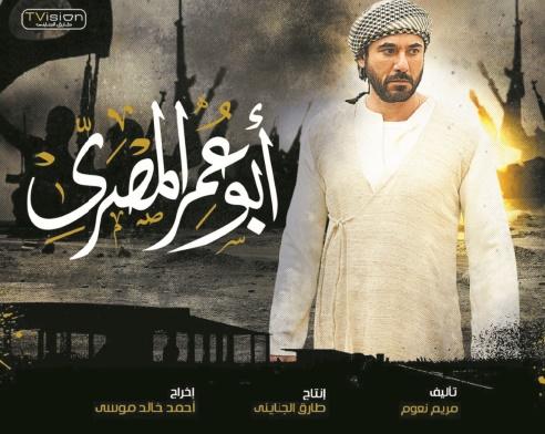 """Le gouvernement soudanais dénonce la nouvelle série égyptienne """"Abo Omar El-Masry"""""""