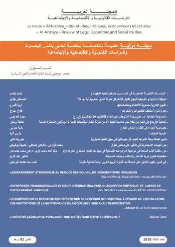 Al-Arabiya publie son troisième numéro