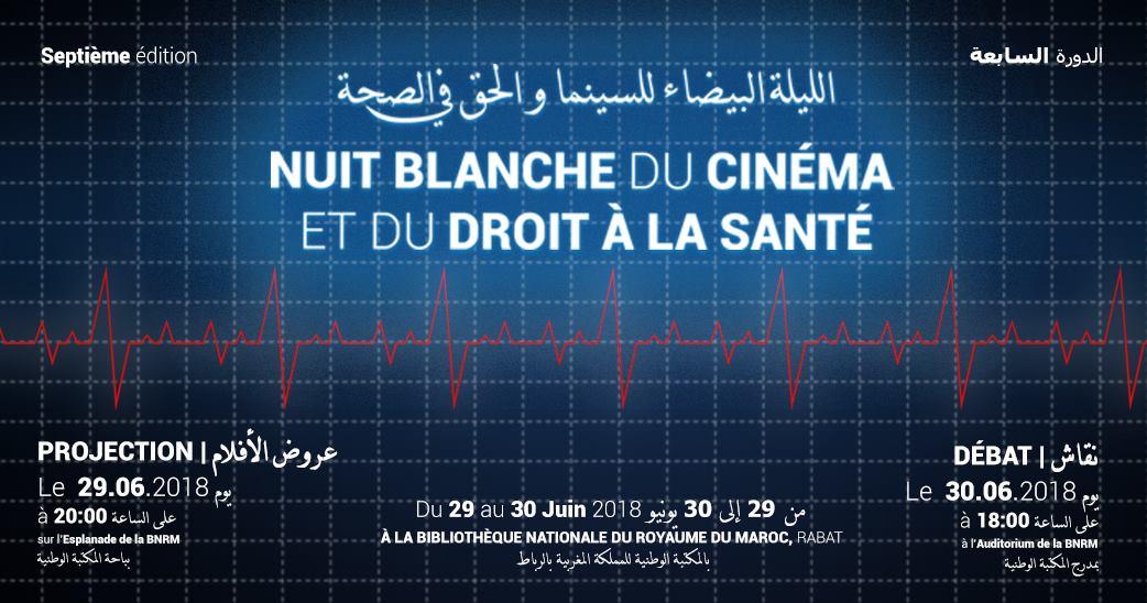Le droit à la santé au cœur d'un débat à Rabat
