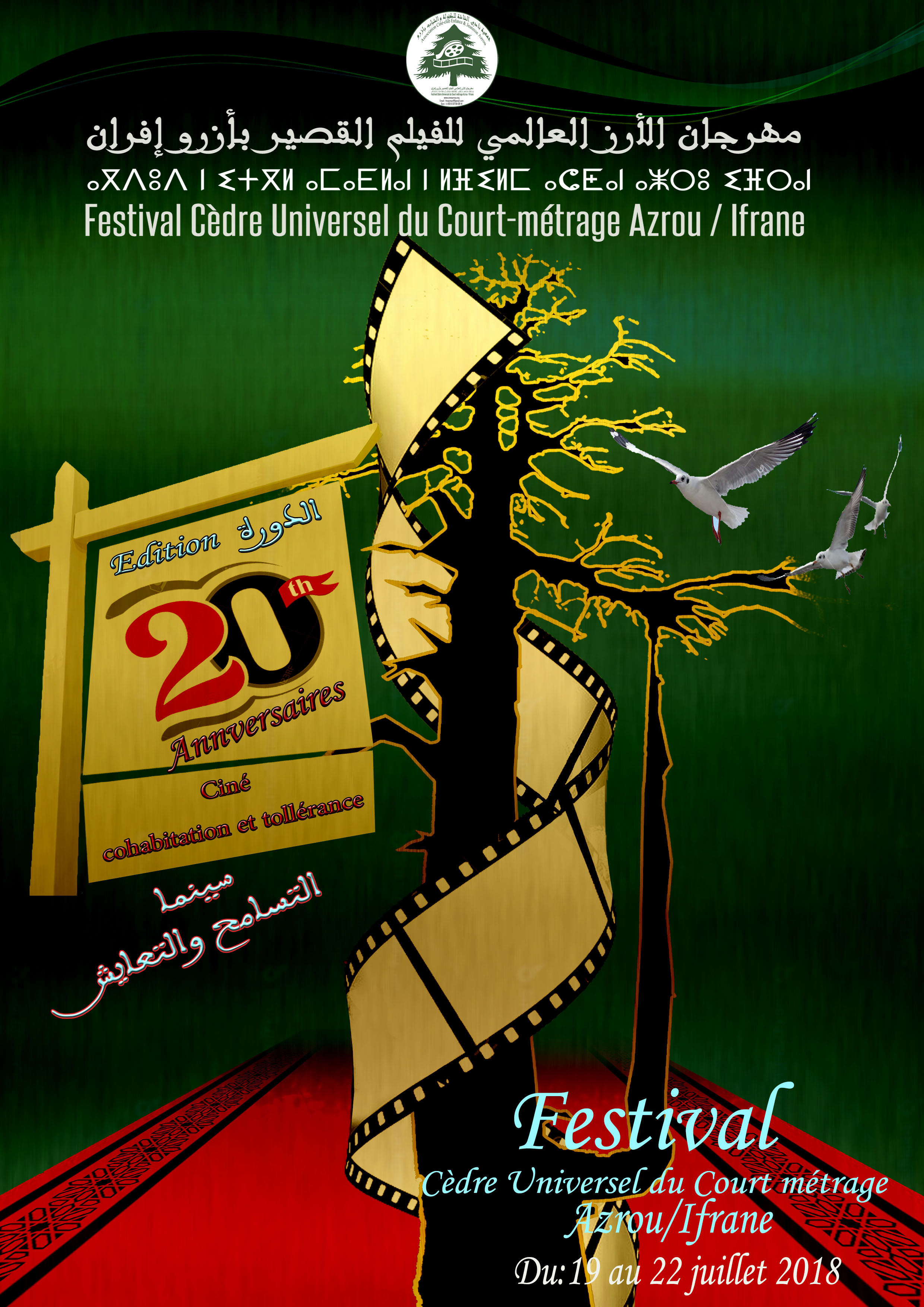 Le Festival du court-métrage d'Azrou-Ifrane souffle sa 20ème bougie