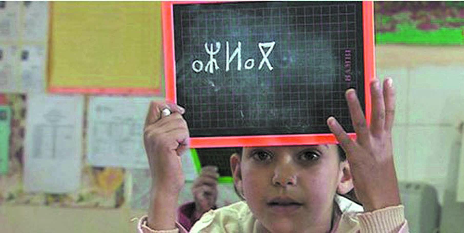 Intégration de la langue amazighe dans les chantiers de réforme de l'administration