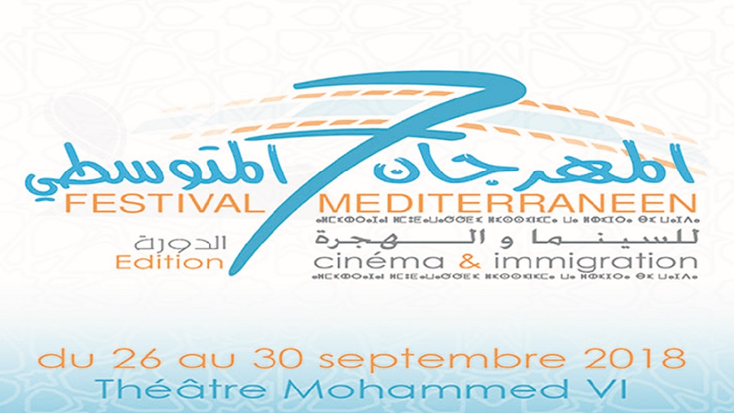Lever de rideau sur la 7ème édition du festival méditerranéen Cinéma et immigration d'Oujda
