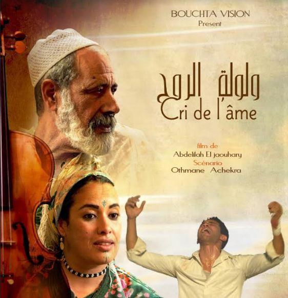Cri de l'âme'' de Abdelilah El Jaouhari en avant-première à Casablanca