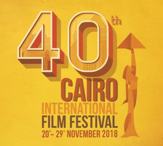 Le Maroc prend part au 40ème Festival international du film du Caire