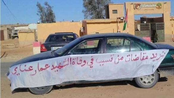 Sit-in à Rabbouni réclamant la traduction  en justice des  assassins de Omar Ould Anay