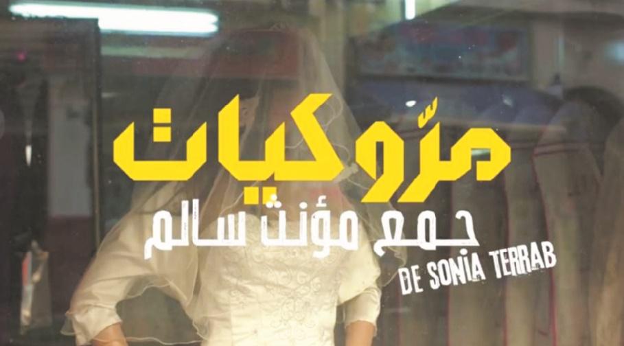 Le web libère la parole des femmes au Maroc