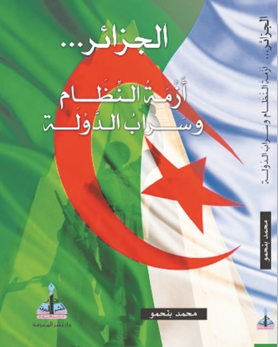 """""""L'Algérie.. La crise du régime et l'illusion de l'Etat"""" nouvel ouvrage de Mohammed Benhamou"""