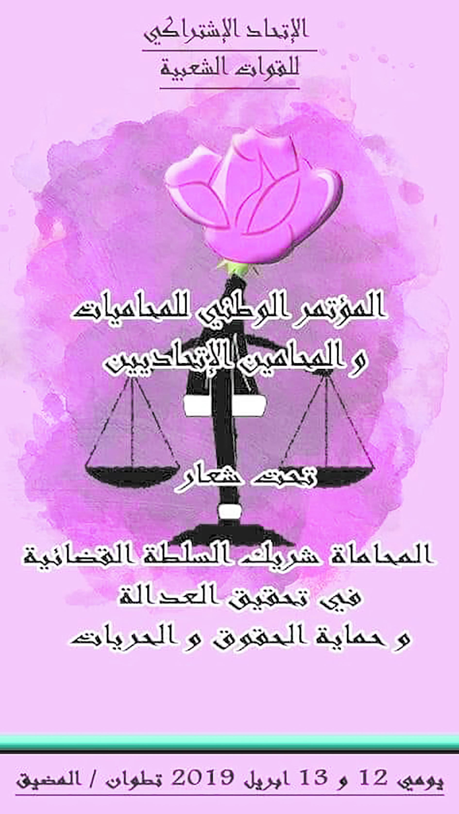 Congrès national des avocats ittihadis à M'diq
