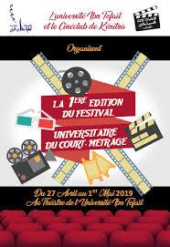 Le court  métrage  universitaire  en fête  à Kénitra