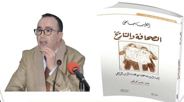 Tayeb Biad :  La présence des intellectuels dans le champ médiatique marocain est très timide