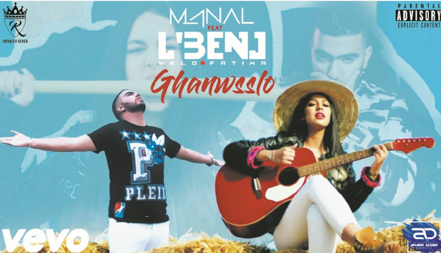 Une prestation bouillonnante de Lbenj et Manal BK à Salé
