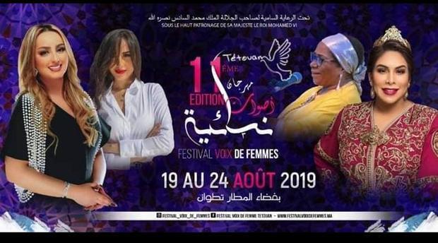 """Nouvelle édition du Festival """"Voix de femmes"""" à Tétouan"""