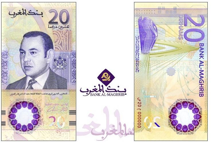 Bank Al-Maghrib émet un billet commémoratif du 20ème anniversaire de l'intronisation de S.M le Roi