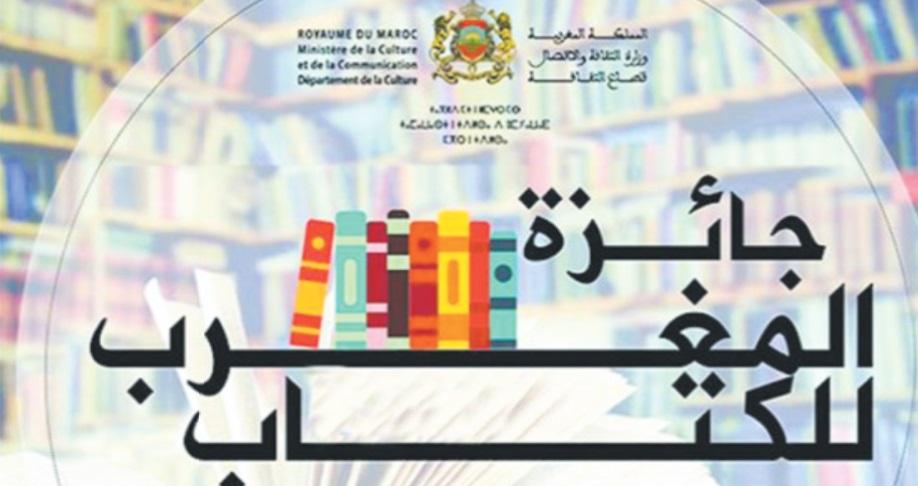 Les lauréats du Prix du Maroc du livre dévoilés