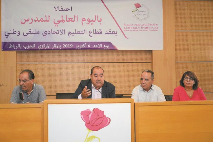 Driss Lachguar lors du Forum national du secteur de l'enseignement ittihadi