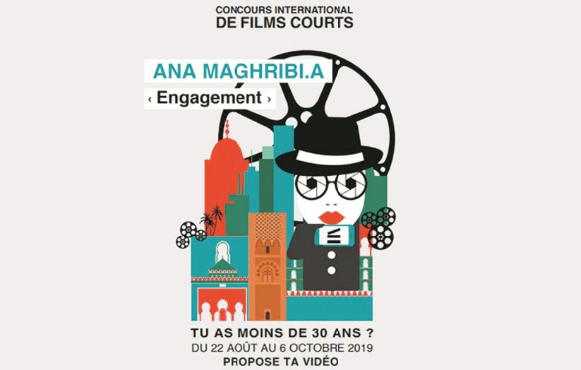 Concours de films courts :  L'Institut français du Maroc récompense les jeunes créateurs