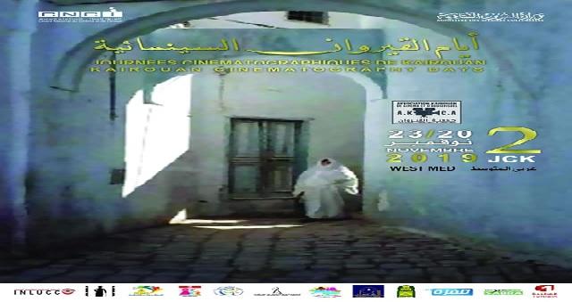 Deux films marocains en compétition aux  Journées cinématographiques de Kairouan