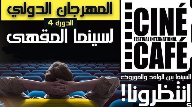 Ouverture du 4ème Festival ciné café à Taza