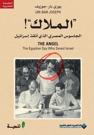 Cinq ans de prison pour la publication de la version arabe d'un roman israélien controversé