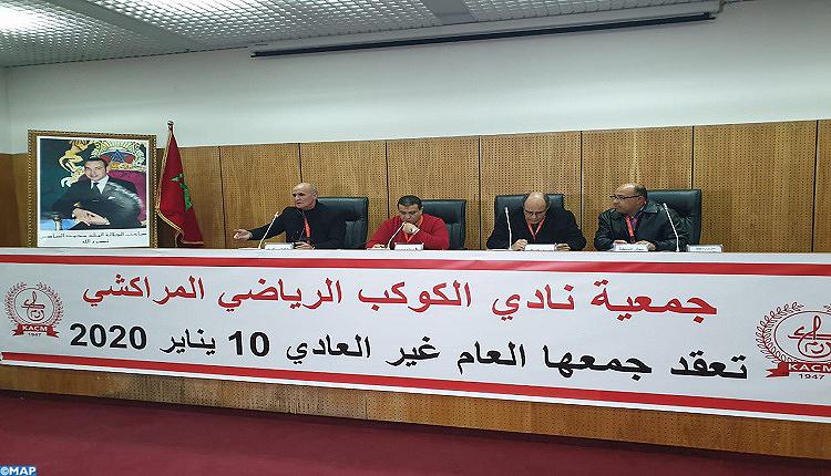 Le comité directeur du KACM approuve la transformation de la section football en club à activité unique
