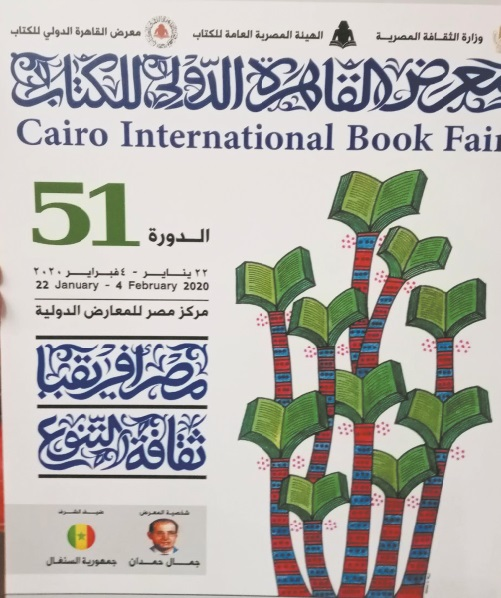 Dix maisons d'édition marocaines au Salon international du livre du Caire