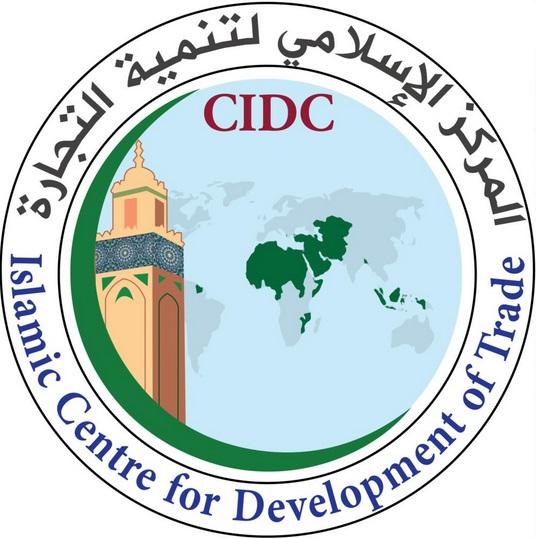 Le CIDC appelle au renforcement de la coopération économique intra-OCI