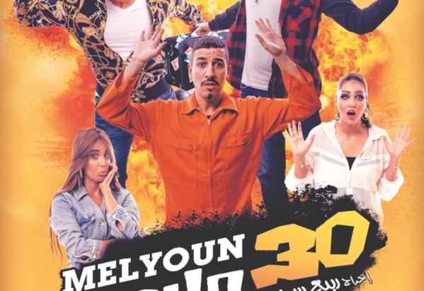 """""""30 Melyoun"""", bientôt dans les salles"""