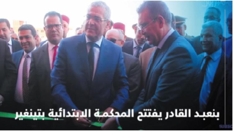 Mohamed Benabdelkader inaugure le siège du tribunal de première instance de Tinghir
