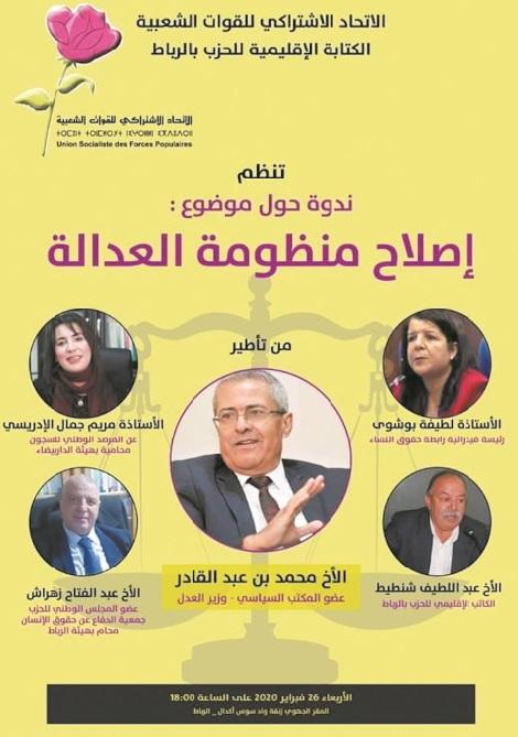 Rencontre sur la réforme du système judiciaire