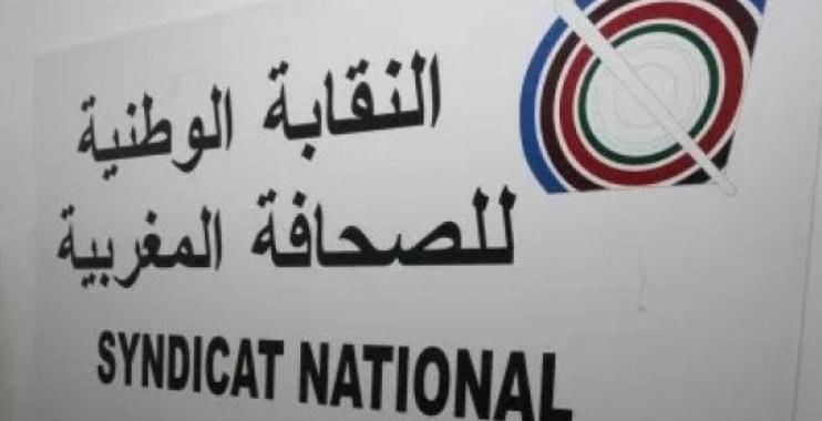 L'Intérieur choisit ses journalistes : Le SNPM crie à la discrimination