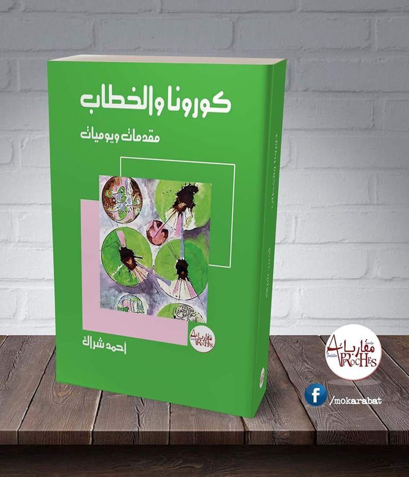 ''Coronavirus et discours'', nouvel ouvrage de Ahmed Cherrak