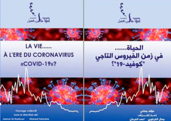 """Présentation à Kénitra de l'ouvrage collectif :  """"La vie... A l'ère du coronavirus ?"""""""