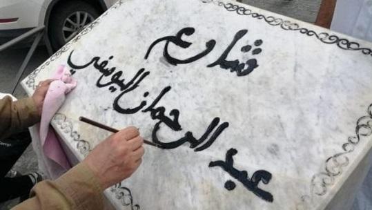 Arrestation à Tanger de la personne qui a vandalisé la stèle El Youssoufi