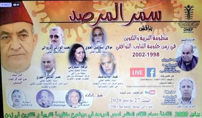 Vibrant hommage à feu  Abderrahmane El Youssoufi