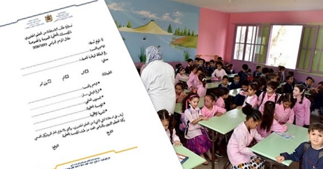 """Le formulaire de l'enseignement présentiel mis en ligne via """"Massar"""""""