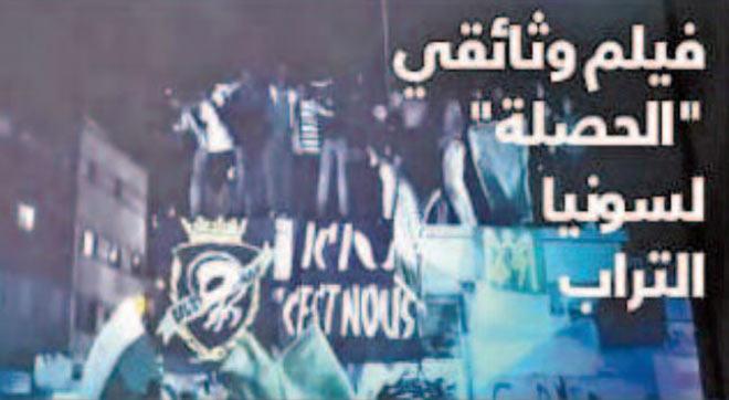 """Le documentaire """"Al Hasla """" vivement dénoncé par le tissu associatif de Hay Mohammadi"""
