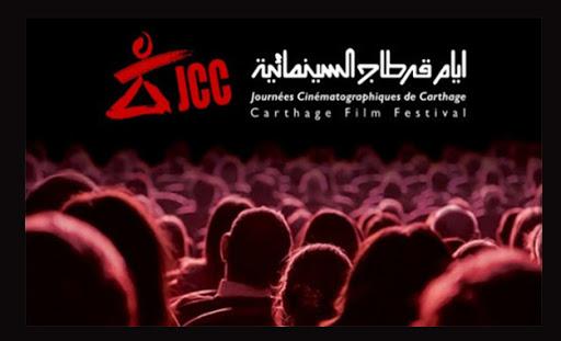 Sept films marocains aux Journées cinématographiques de Carthage