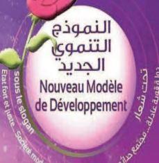 L'USFP et le nouveau modèle de développement