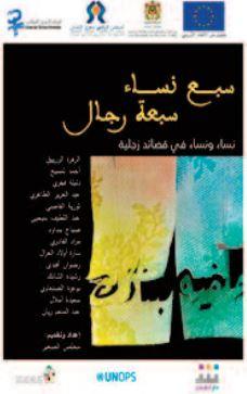 """Présentation et signature du recueil de Zajal """"Sept femmes… Sept hommes """" à Tétouan"""