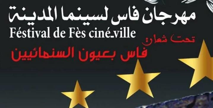 Le Festival ciné-ville de Fès se tiendra en octobre prochain