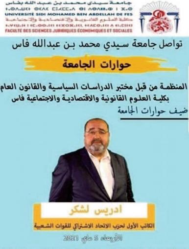 Driss Lachguar hôte de l'Université Sidi Mohammed Ben Abdellah à Fès