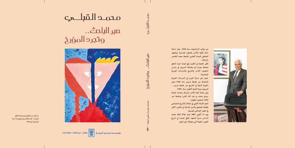 """""""Mohamed El Qabli : La patience du chercheur, l'impartialité de l'historien """", nouvelle publication de la Fondation du Forum d'Asilah"""
