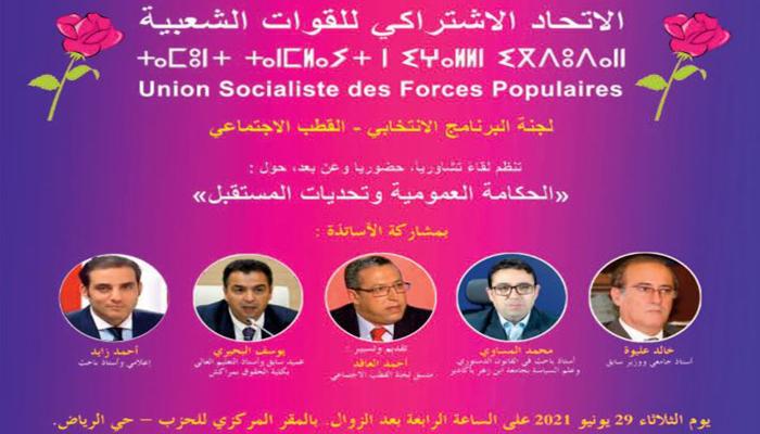 """L'USFP organise une rencontre sur """"La gouvernance publique et les défis de l'avenir"""""""
