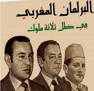 """""""Le Parlement marocain sous le règne des trois Rois """" , nouvel ouvrage de Lahcen Oussimoh"""