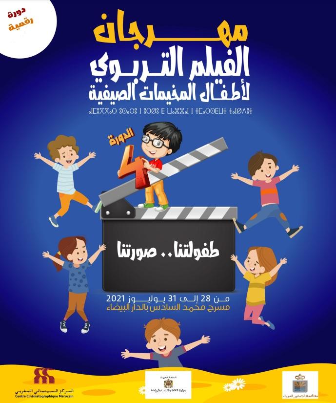 Festival du film éducatif pour les enfants des centres d'estivage: Du présentiel au digital: la pandémie a fait son effet
