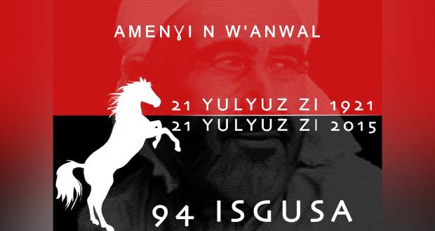 94ème anniversaire de la bataille d'Anoual
