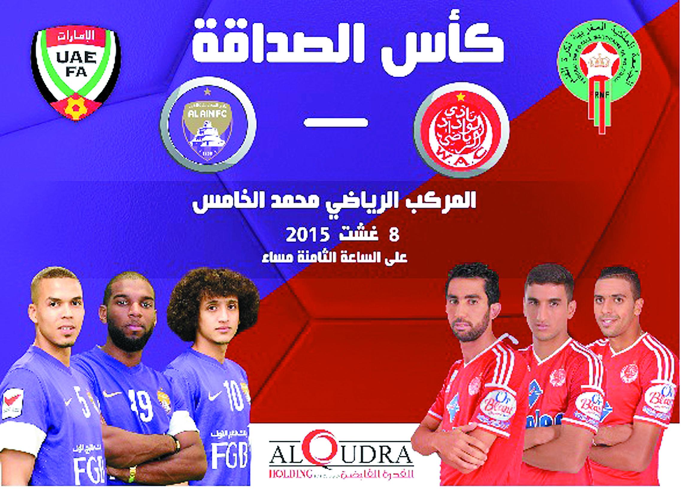 WAC-Al Aïn pour assurer le show de la Coupe de l'amitié maroco-émiratie